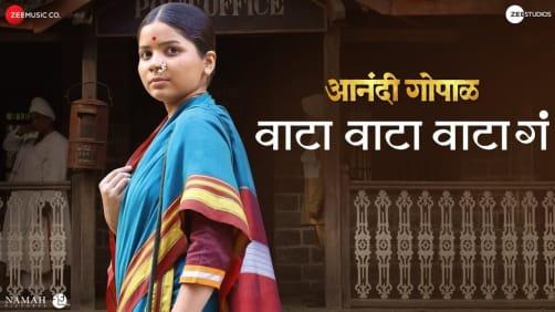 Waata Waata Waata Ga - Anandi Gopal | Lalit Prabhakar | Bhagyashree Milind