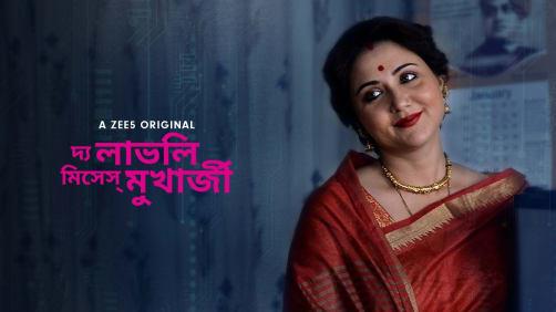 The Lovely Mrs. Mookherjee