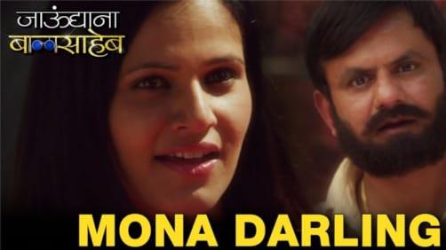 Mona Darling - Jaundya Na Balasaheb | Girish Kulkarni | Manava Naik