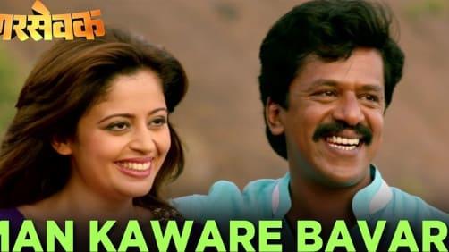 Man Kaware Bavare - Nagarsevak | Upendra Limaye | Neha Pendse