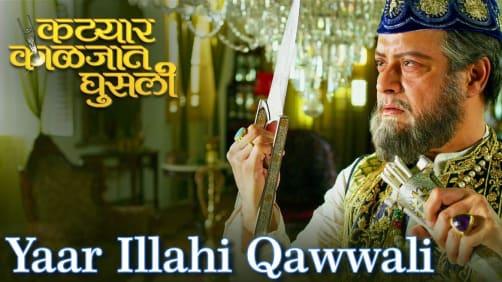 Yaar Illahi (Qawwali) - Katyar Kaljat Ghusli   Sachin Pilgaonkar   Shankar Mahadevan
