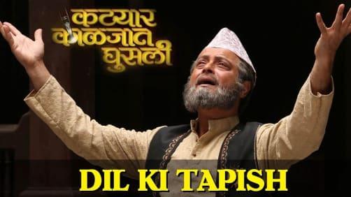 Dil Ki Tapish - Katyar Kaljat Ghusli   Sachin Pilgaonkar   Shankar Mahadevan