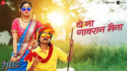 Ye Na Gavran Maina - Rampaat | Abhinay Berde | Kashmira Pardeshi