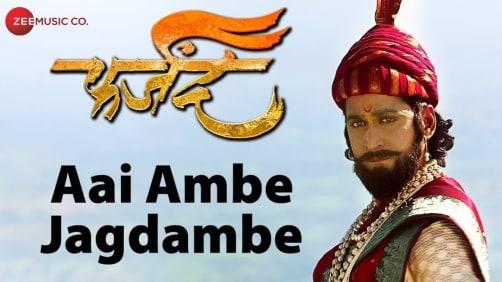 Aai Ambe Jagdambe - Farzand | Mrinal Kulkarni | Chinmay Mandlekar
