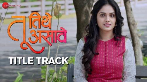 Tu Tithe Asave - Title Track | Bhushan Pradhan | Pallavi Patil