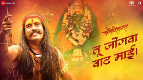 Tu Jogawa Wadh Mai - Fatteshikast | Chinmay Mandlekar | Mrinal Kulkarni