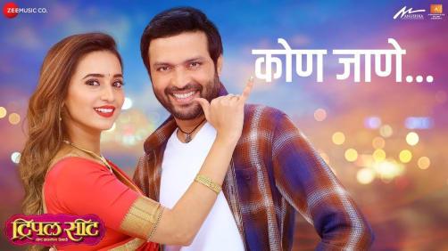 Kon Jane - Triple Seat | Ankush Chaudhari | Shivani Surve