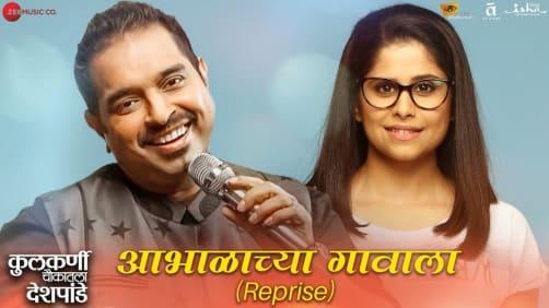 Aabhalachya Gavala (Reprise)   Kulkarni Chaukatla Deshpande   Sai Tahmankar   Rajesh Shringarpure