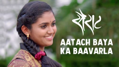Aatach Baya Ka Baavarla - Sairat | Ajay Atul | Nagraj Popatrao Manjule | Akash Thosar | Rinku Rajguru