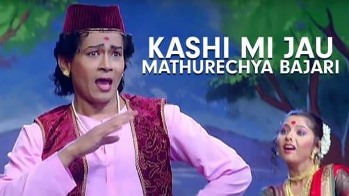 Kashi Me Jau Mathurchya Bajari - Natarang | Atul Kulkarni | Sonalee Kulkarni,