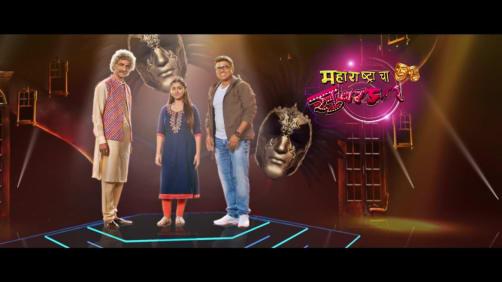 Maharashtracha Superstar - Promo