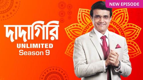 Dadagiri Unlimited Season 9 TV Show