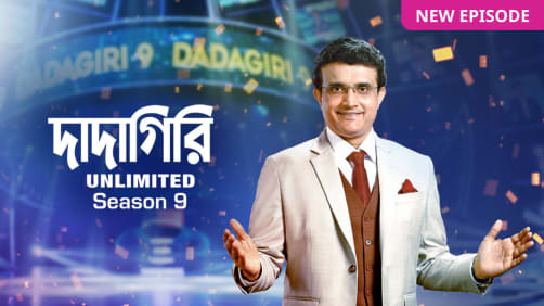 Dadagiri Unlimited Season 9