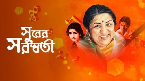 Surer Saraswati TV Show