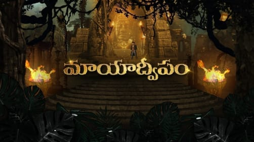 Mayaadweepam 2021 TV Show
