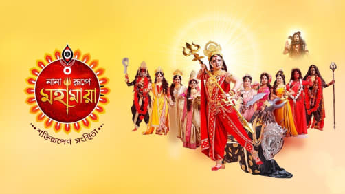 Nana Rupe Mahamaya TV Show