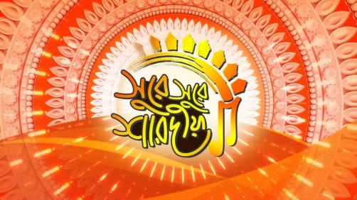 Surey Surey Sharodiya 2021 TV Show