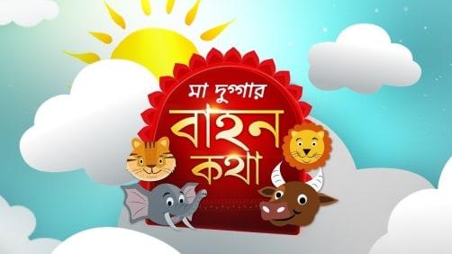 Maa Duggar Bahan Katha TV Show