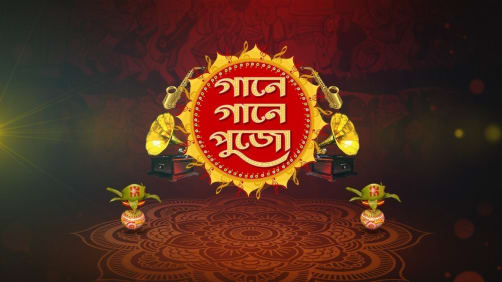 Gaane Gaane Pujo 2021 TV Show