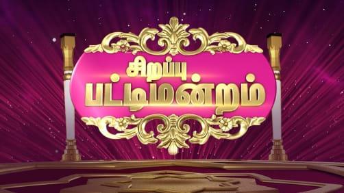 Sirappu Pattimandram TV Show