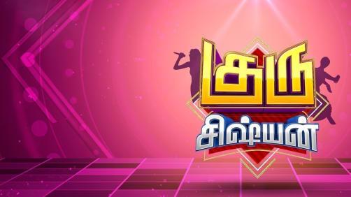 Guru Shishya TV Show