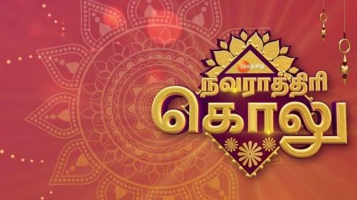 Navarathri Golu TV Show