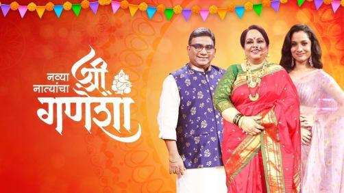 Navya Natyancha Shri Ganesha TV Show