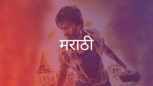 Originals | Marathi