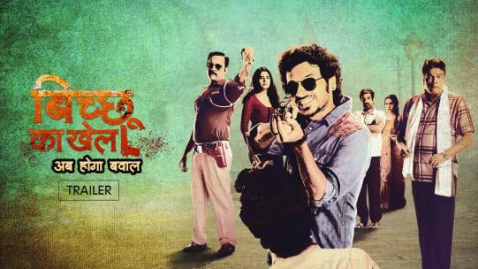 Bicchoo Ka Khel 2020 banner HDMoviesFair
