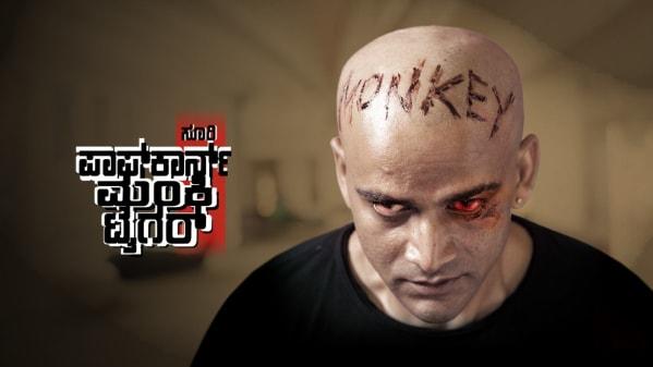 Watch Popcorn Monkey Tiger (A) Full Movie Online in HD | ZEE5 in Kannada