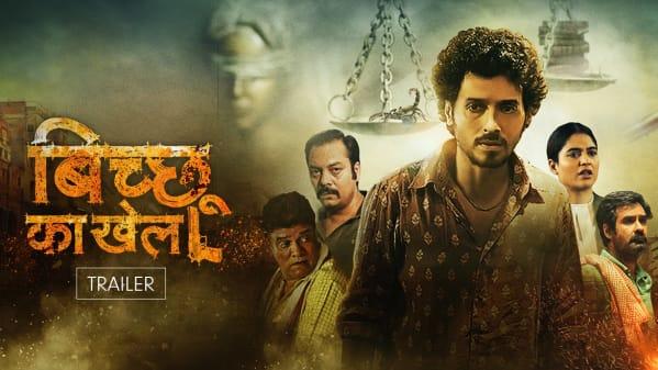 Watch Bicchoo Ka Khel Full Bicchoo Ka Khel | Trailer Online | ZEE5