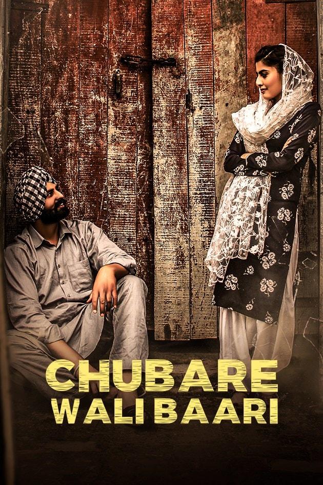 Chubare Wali Baari Screen Shot 1
