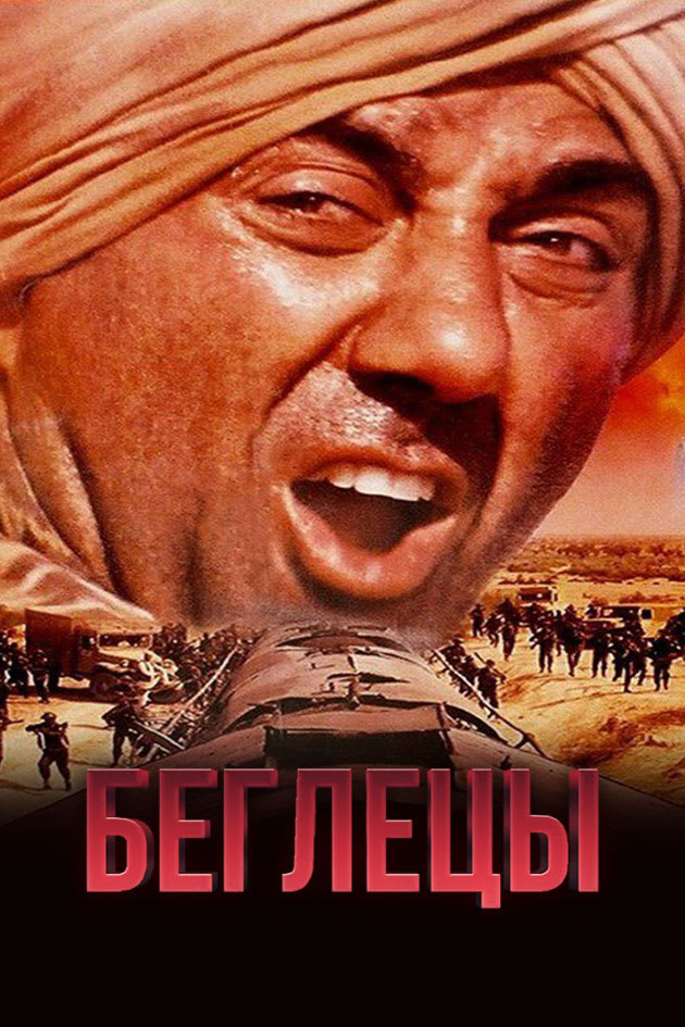 Watch Gadar: Ek Prem Katha Full Movie Online in HD   ZEE5