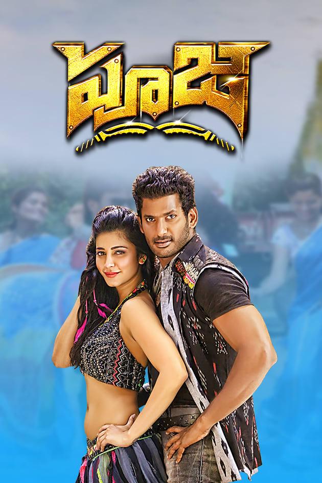 Watch Pooja Full Movie Online in HD | ZEE5